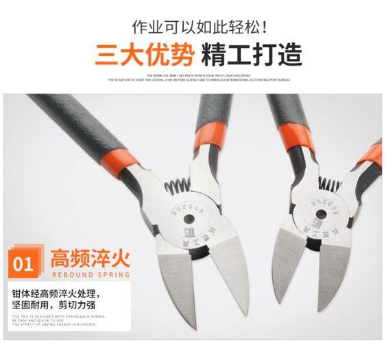 五金工具水口鉗5寸斜口鉗子斜嘴鉗6寸偏口剪線鉗電子鉗大號電工 全館免運