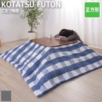 KOTATSU FUTON 薄掛コタツ布団 カジュアル 正方形 (こたつ用 掛け布団  190×190 角型  ギンガムチェック 防寒 冬物)