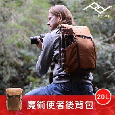 【現貨】公司貨 終身保固 20L 魔術使者攝影後背包 Peak Design 復古棕 沉穩黑 相機包 屮Y0