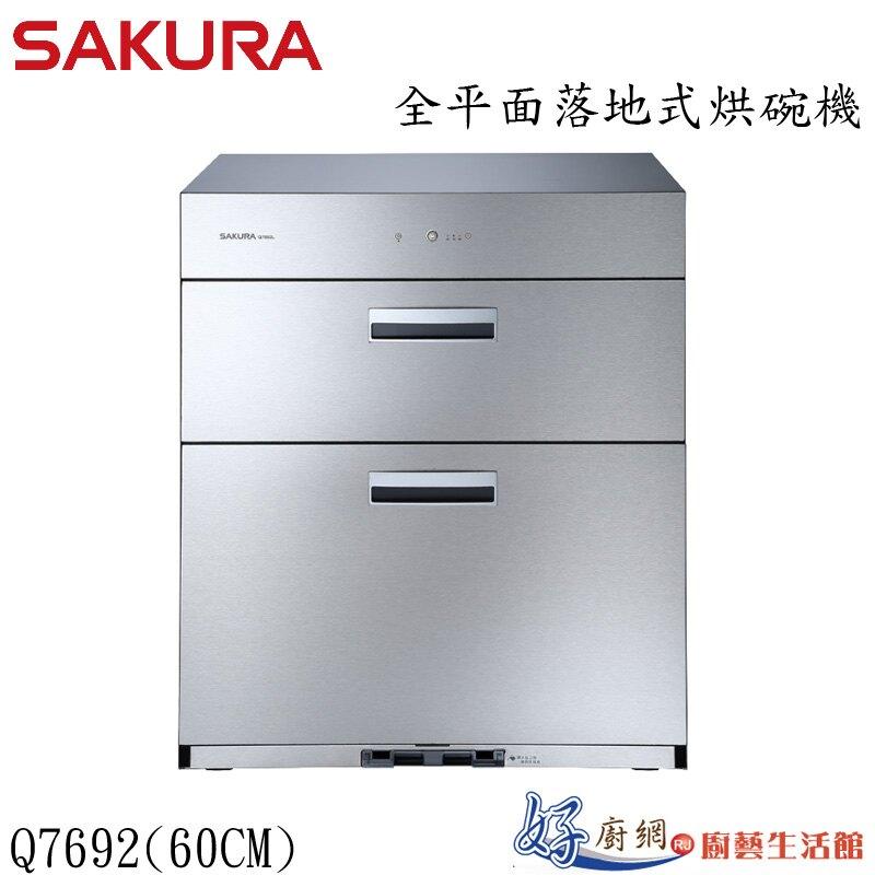 櫻花牌-Q7692全平面落地式烘碗機