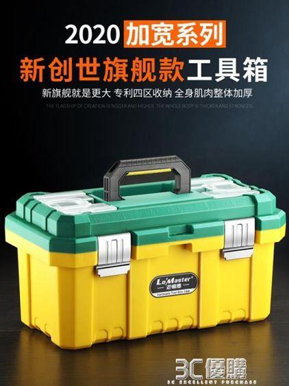 工具包 工具箱手提式大號塑料五金電工箱家用多功能維修工具收納箱車載盒 全館免運