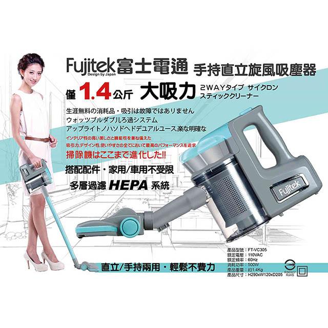 Fujitek 富士電通 大吸力手持直立旋風吸塵器 FT-VC305 免運