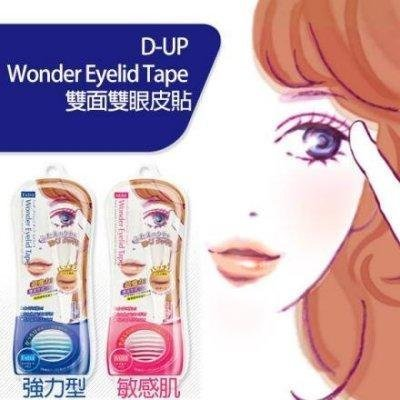 ♡NANA♡D-up Wonder Eyelid Tape Extra 雙眼皮貼布 160枚 增量版 敏感肌 深邃款