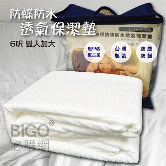 防螨防水透氣保潔墊 雙人加大6呎 台灣製造 防蹣 防水 透氣舒柔表層 另有單人加大標準雙人雙人特大 床單
