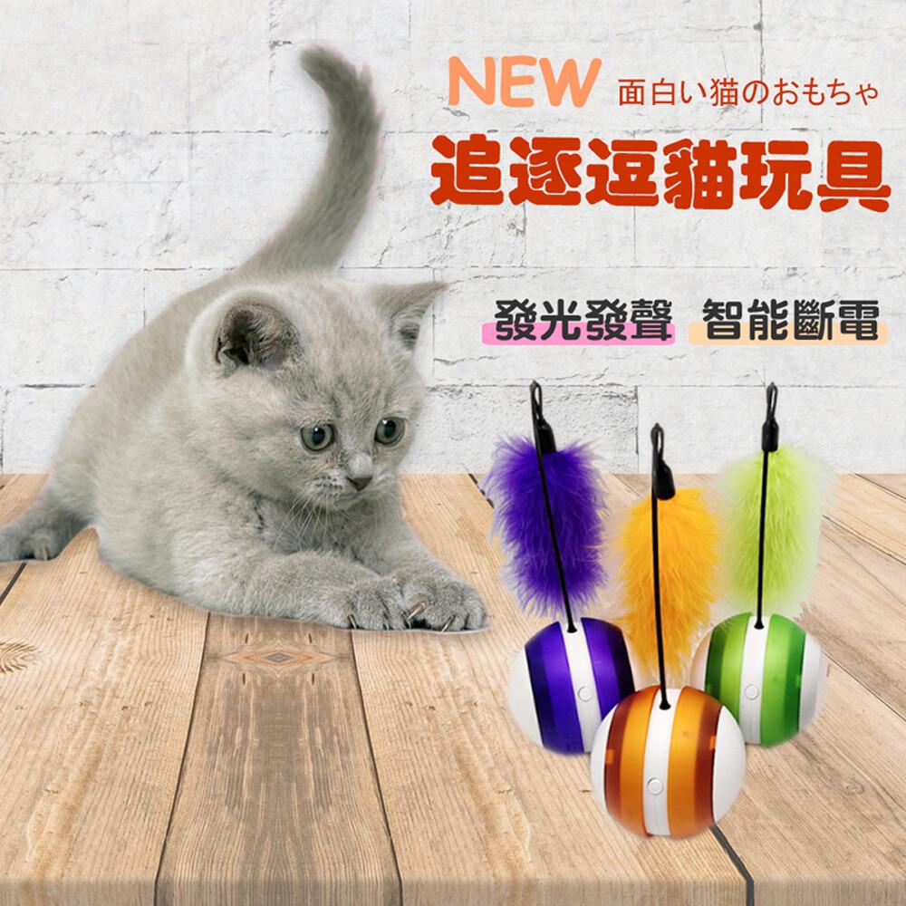 新款不倒翁發光發聲滾動球帶羽毛貓咪玩具