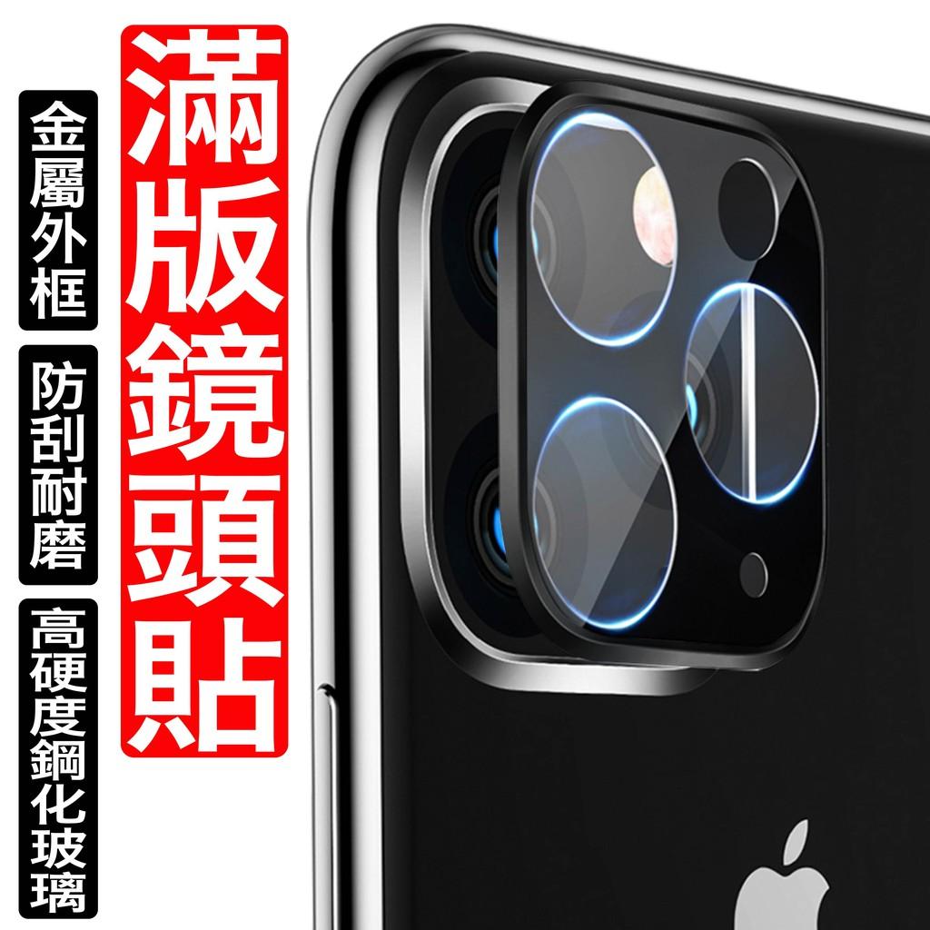 iphone 12 Mini iphone11 Pro MAX鋁合金邊框全包覆鋼化玻璃鏡頭貼 鏡頭框 鏡頭保護貼