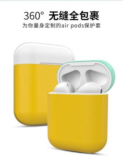 保護套 蘋果airpods保護套airpods2代無線藍芽耳機殼矽膠超薄  全館免運