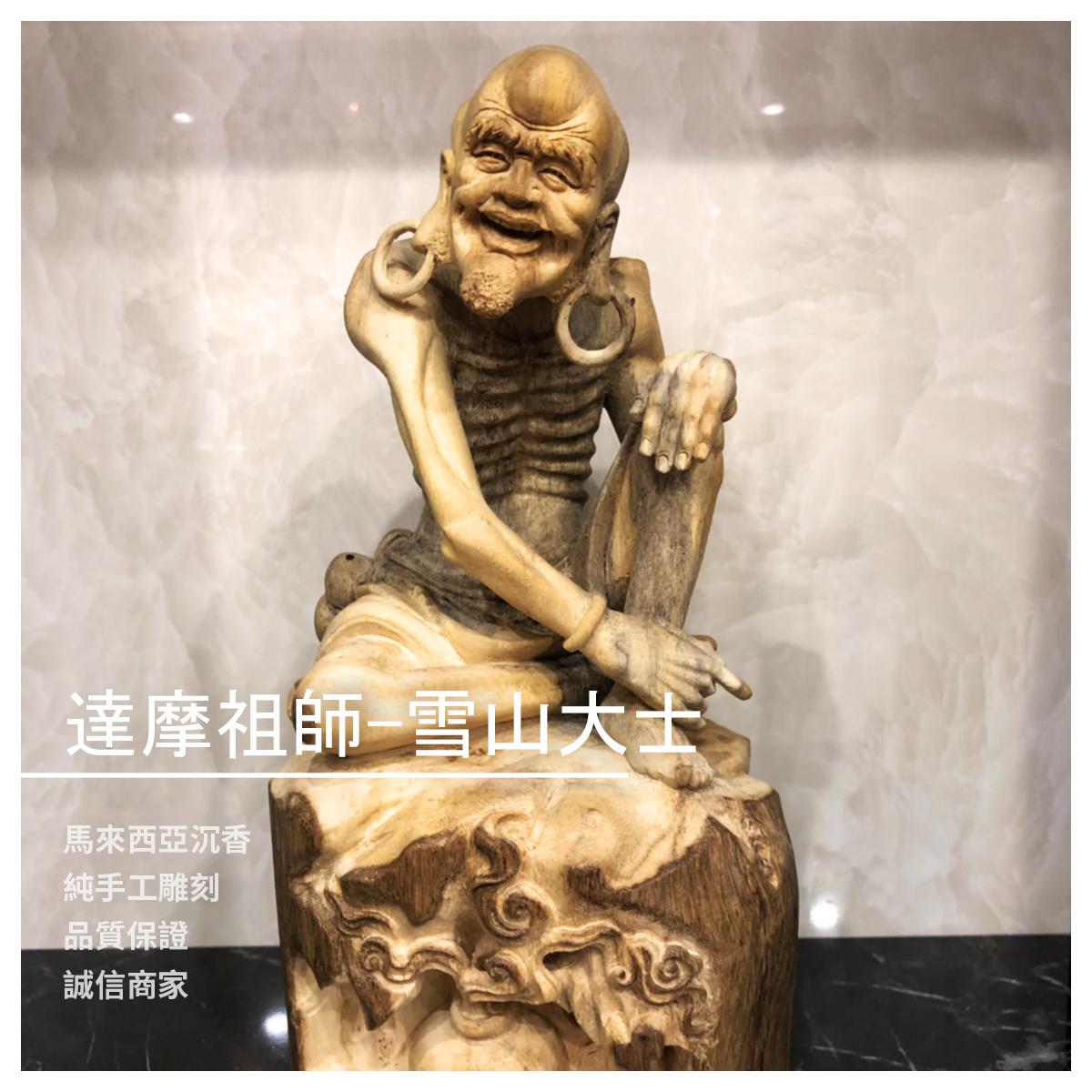 【合億沉香】沉香雕刻達摩祖師-雪山大士/尊