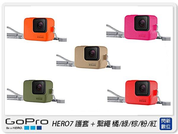 【銀行刷卡金回饋】GOPRO HERO7 護套+繫繩 矽膠套 保護套 防刮 防護 掛繩 背帶 5色可選(ACSST,公司貨)