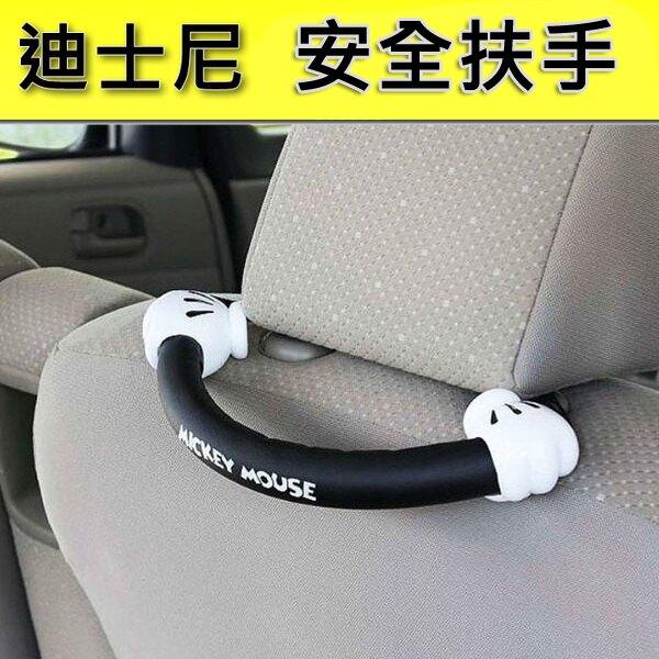 米奇安全扶手  安全輔助把手 椅背扶手 車用安全扶手 安全手把 汽車用品 WD295【KTWD295】