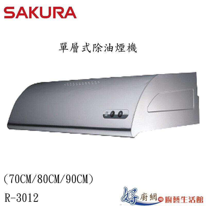 櫻花牌-R-3012單層式除油煙機