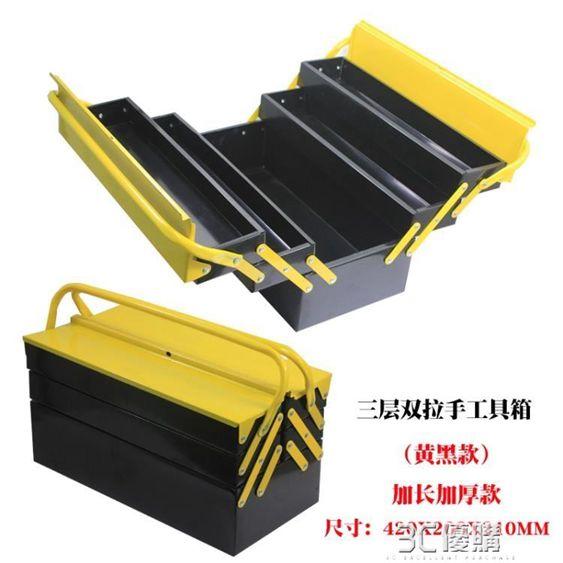 工具包 五金工具箱維修收納箱多功能收納盒多層手提式整理盒 全館免運