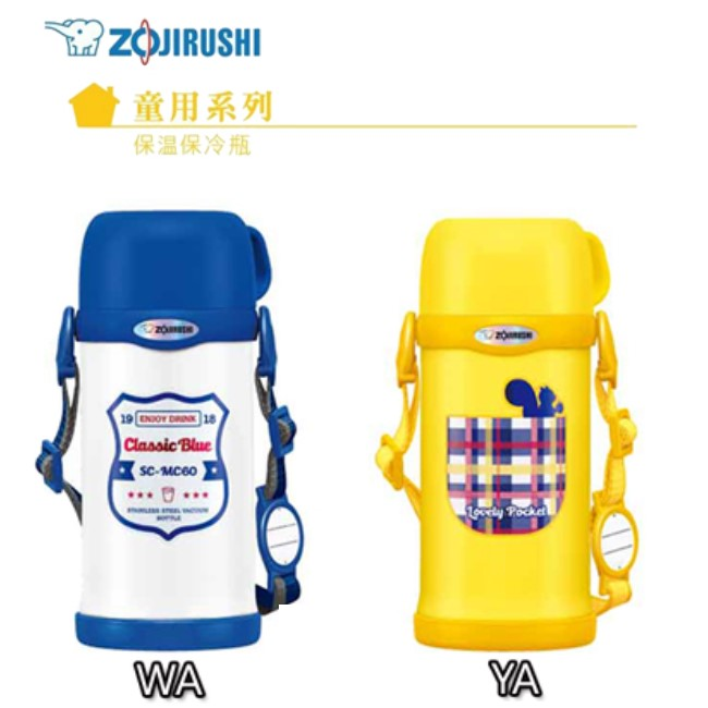 ZOJIRUSHI象印 童用不鏽鋼真空保溫瓶600ml  SC-MC60