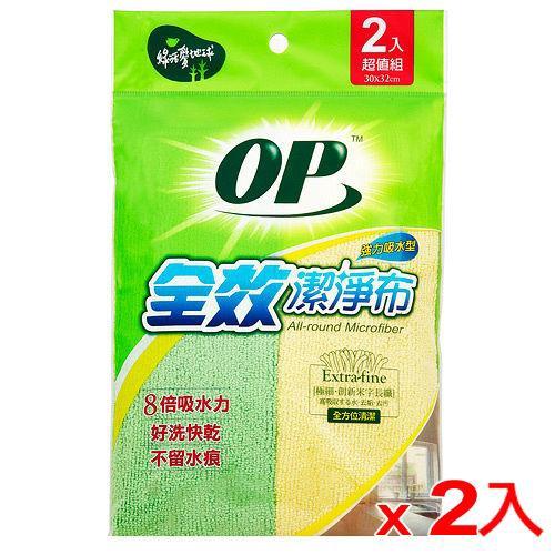 【2件超值組】OP全效潔淨布(抹布)(2入)【愛買】
