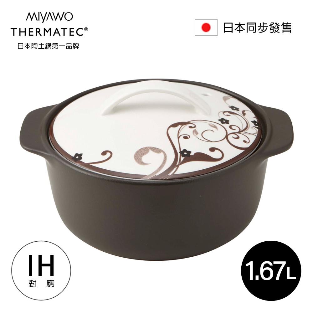 MIYAWO日本宮尾 IH系列6.5號耐溫差陶土湯鍋1.67L-幸福之味(可用電磁爐)THC05-610