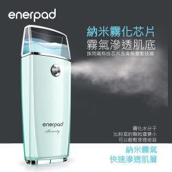 enerpad 奈米噴霧補水美容儀-藍(M3000-B)