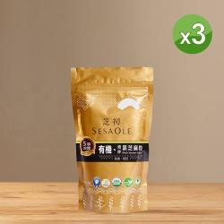 【芝初】有機焙炒黑芝麻粒130g 3入組