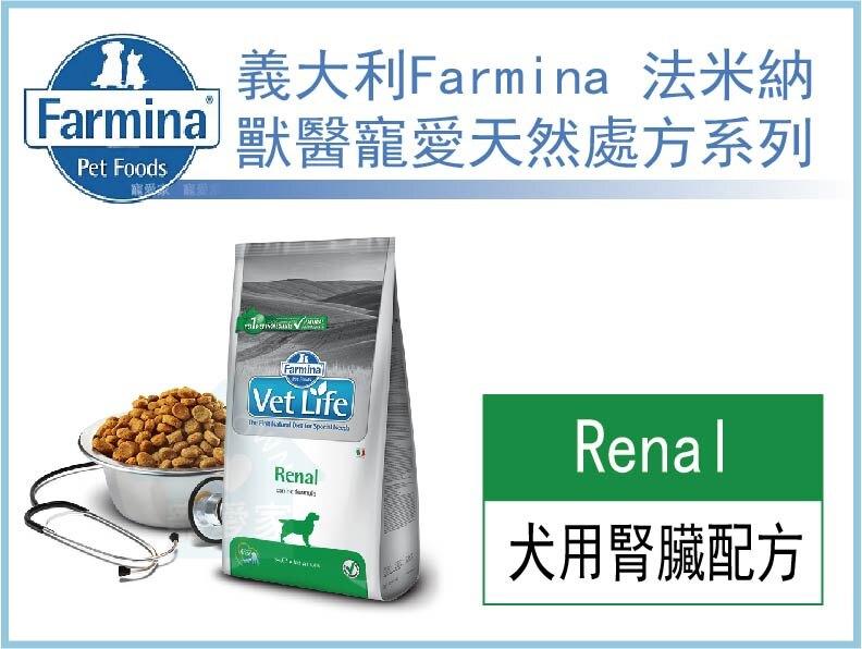 ☆寵愛家☆Farmina法米納動物醫院專用系列 犬用腎臟配方 2KG