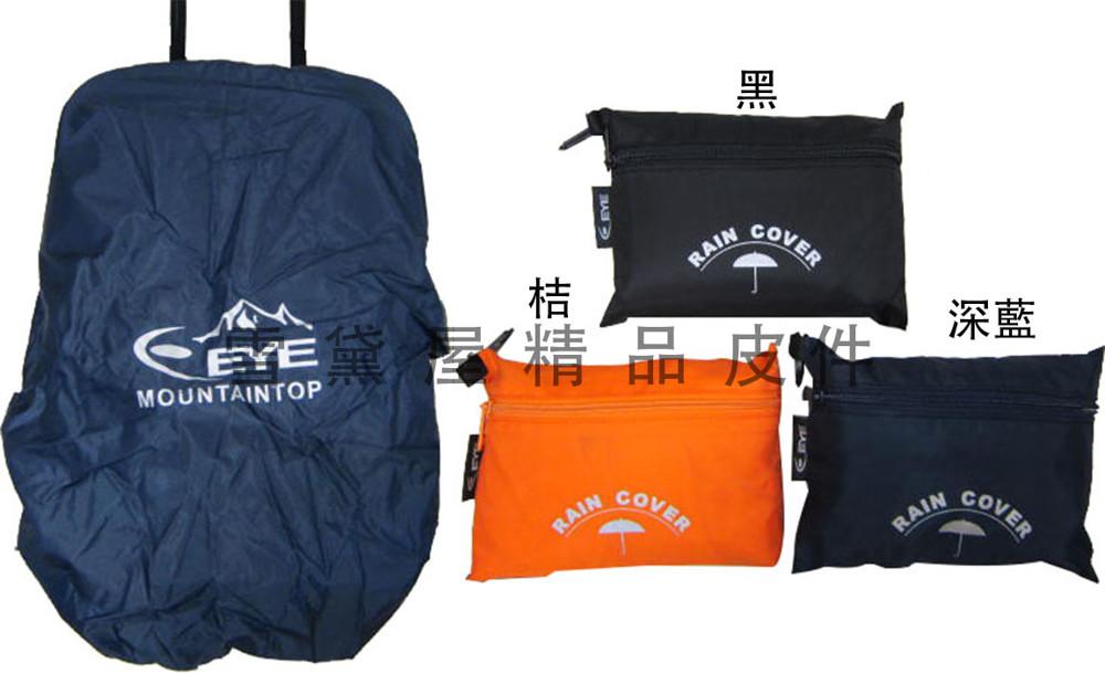 ~雪黛屋~eye 雨衣罩背包100%完全防水行李箱雨衣罩輕便帶好收納可伸縮固定環釦mit製造品質