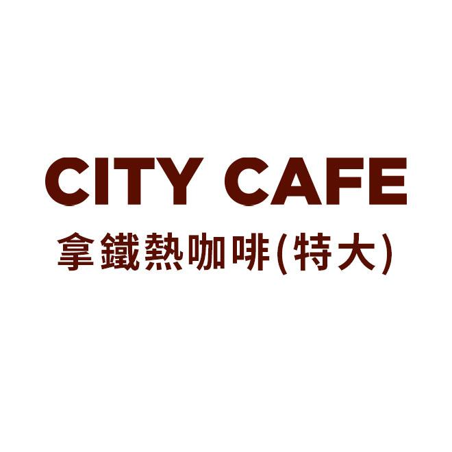 CITY CAFE 熱拿鐵(特大)