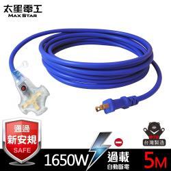 太星電工-2P 3插座附燈動力軟線15A/5米 OFA30205