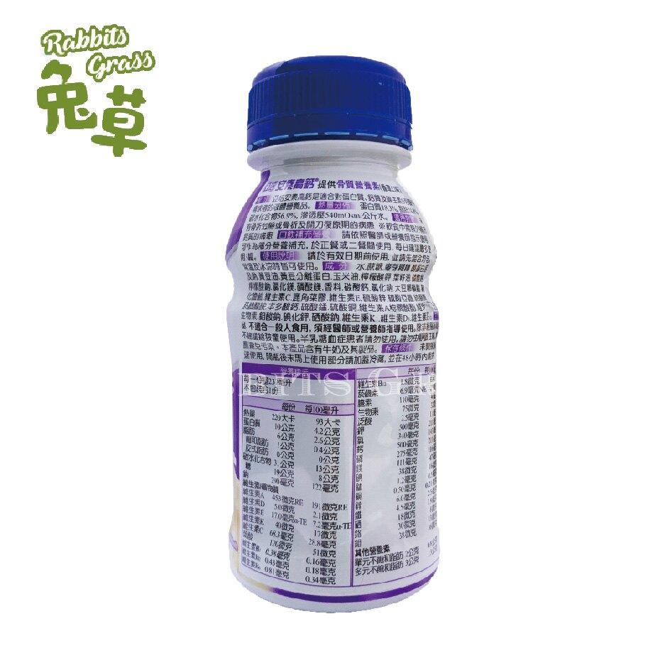 亞培 安素高鈣 香草 237ml 24瓶一箱