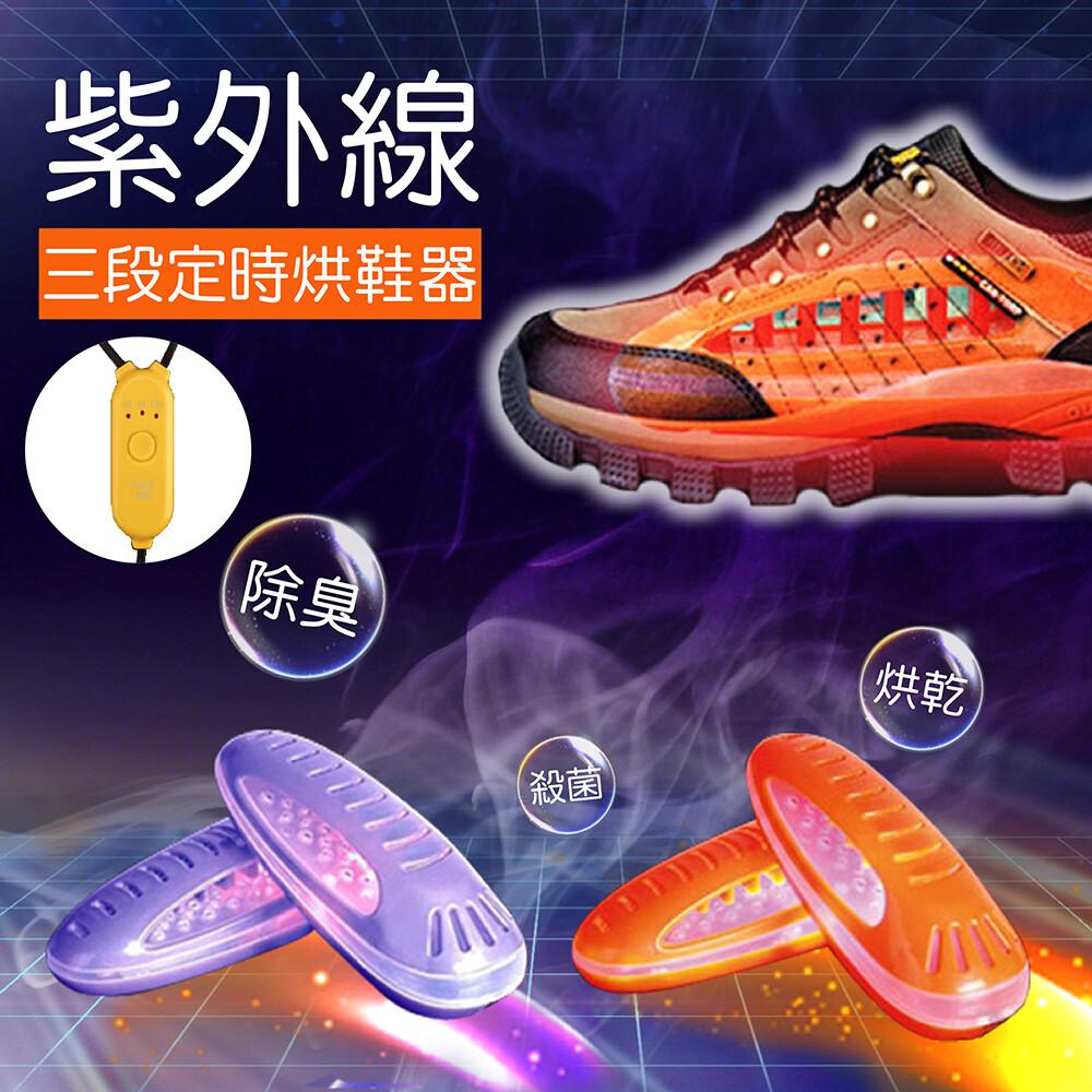紫外線三段定時烘鞋器(雙)