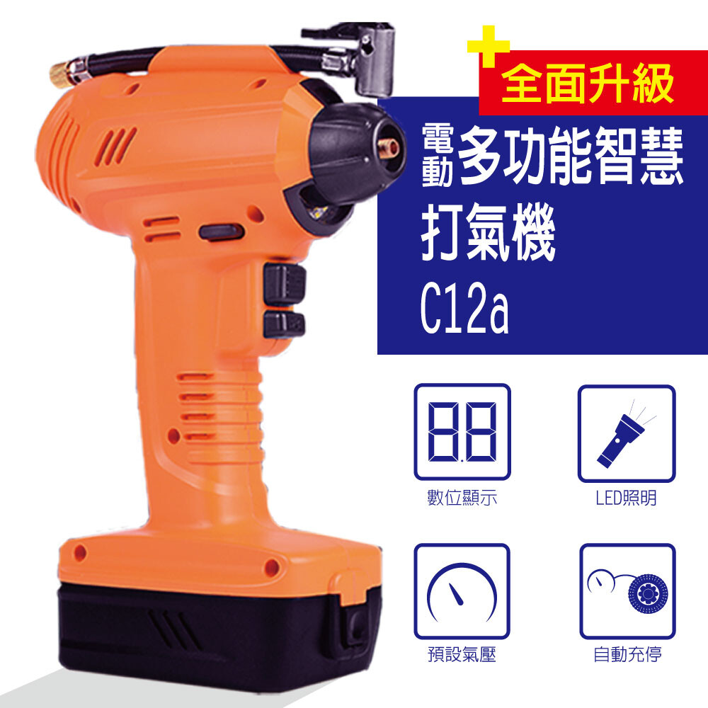 suniwin尚耘-c12a無線智慧電動打氣機/ 充電式打氣機/車載充氣泵/數顯預設胎壓/汽機車輪胎