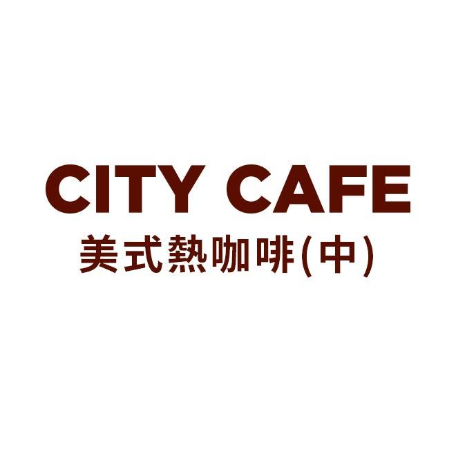 CITY CAFE熱美式咖啡(中) 使用說明 ●7-ELEVEN票券一經兌換即無法使用。提醒您,因系統需時間更新,故兌換後票券狀態將於兌換後的次日更新為「已使用」。 1、 CITY CAFE系列產品於