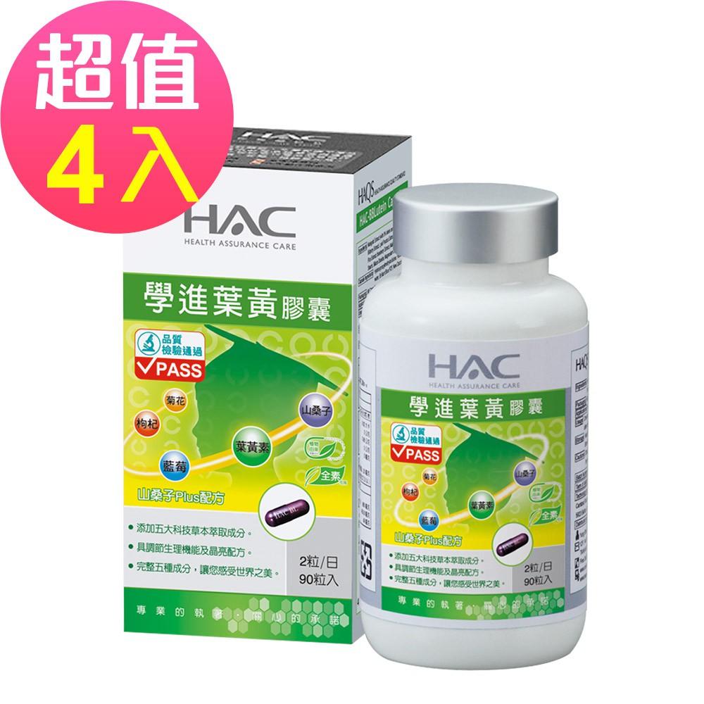 永信 HAC  學進葉黃膠囊 90粒x4瓶
