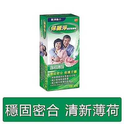 保麗淨  活動假牙黏著劑 清新薄荷  60g