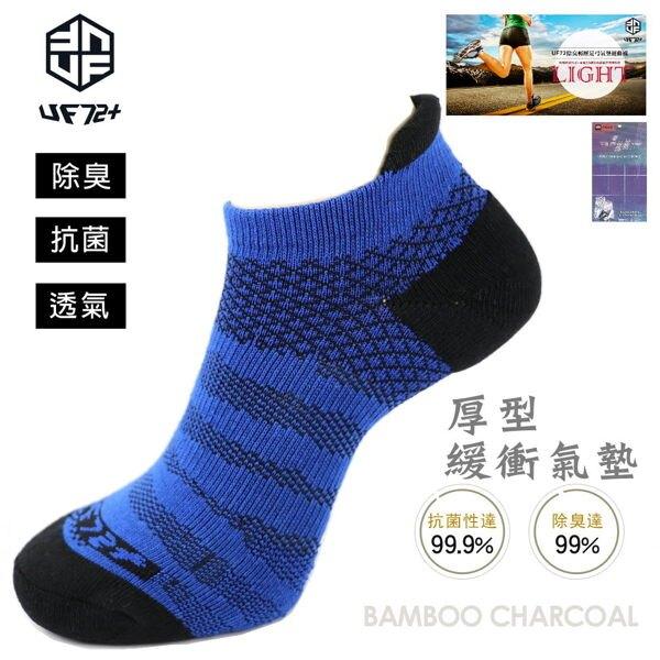 【UF72】 UF-913 (3入組) 高效竹炭除臭輕壓足弓氣墊運動襪 慢跑 戶外運動/5色