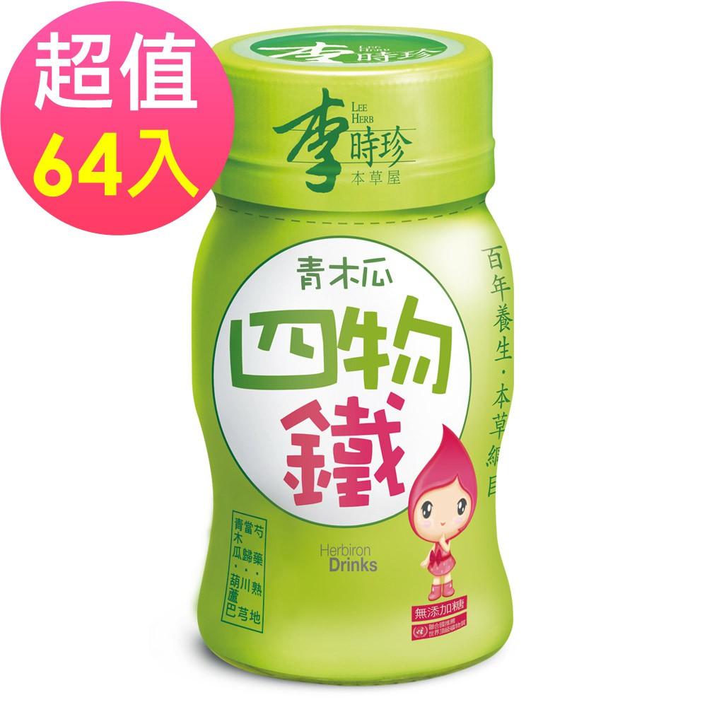 【李時珍】青木瓜四物鐵 64瓶