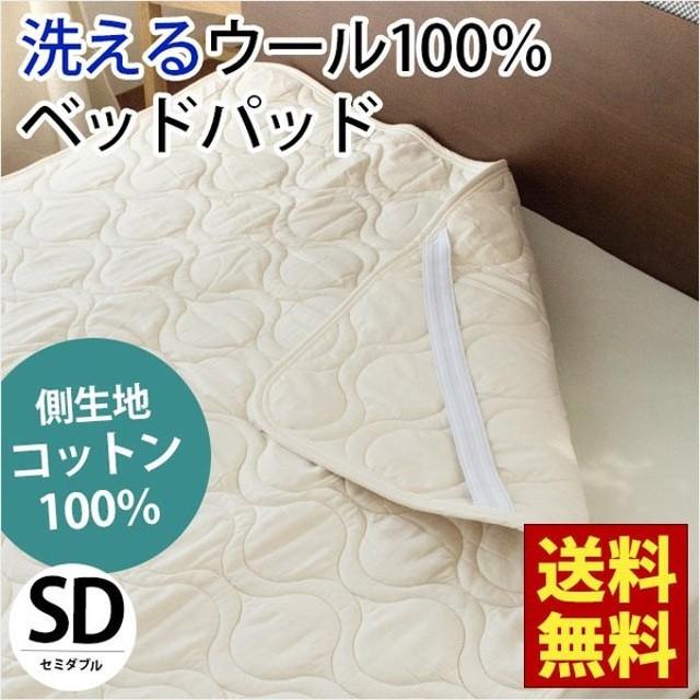 ベッドパッド セミダブル ウール(羊毛)100% 側地コットン 洗えるベッドパット 敷きパッド