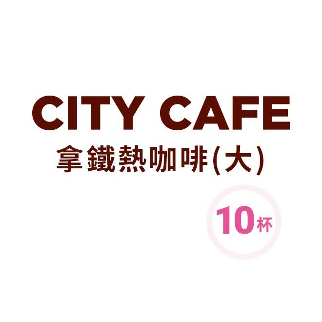 CITY CAFE 熱拿鐵咖啡(大)X10杯組(1杯$55/1組$550)