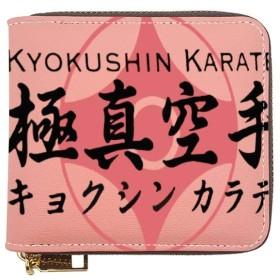 二つ折り 財布 極真空手 漢字 ショートウォレット 短い 小型 ミニ ラウンドファスナー 小銭入れ コインケース カード入れ コンパクト 大容量 軽量 高級感あり 手触り良い パッケージケース付き