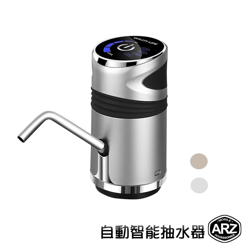 自動智能抽水器 桶裝水抽水器 飲水機 一鍵自動出水 觸控按鍵 USB充電 家用飲用水電動出水器 電動給水器 ARZ
