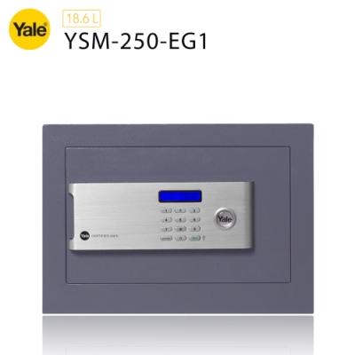 耶魯Yale 安全認證系列數位電子保險箱YSM-250-EG1