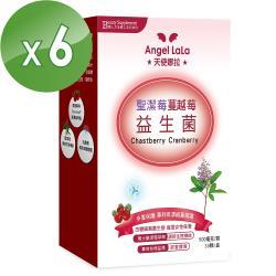 Angel LaLa 天使娜拉_聖潔莓蔓越莓益生菌(30顆/盒x6盒)