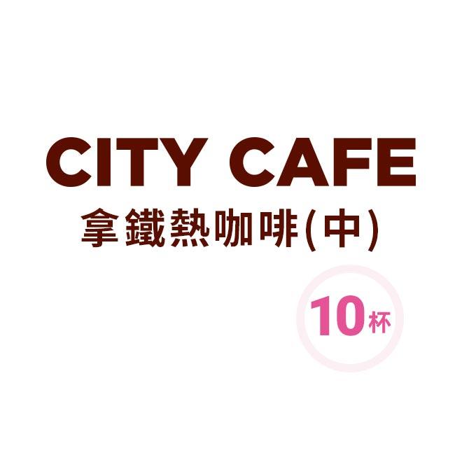 CITY CAFE 熱拿鐵咖啡(中)X10杯組(1杯$45/1組$450)