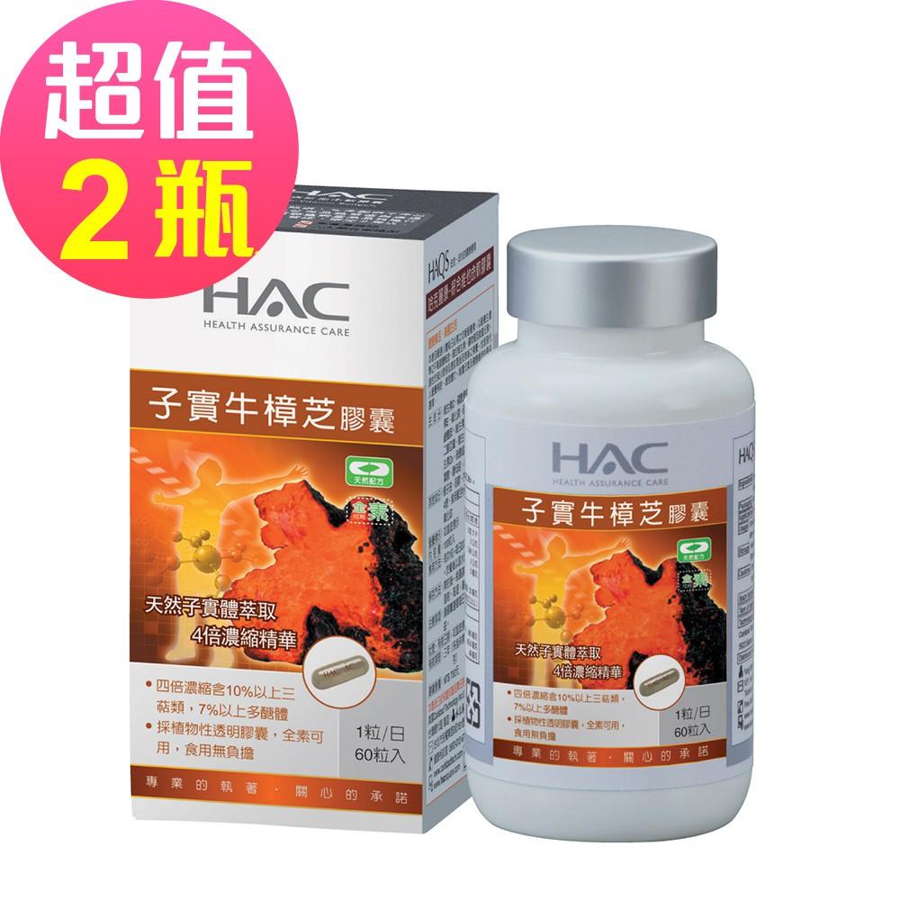 【永信HAC】高濃縮子實牛樟芝膠囊x2瓶(60粒/瓶)