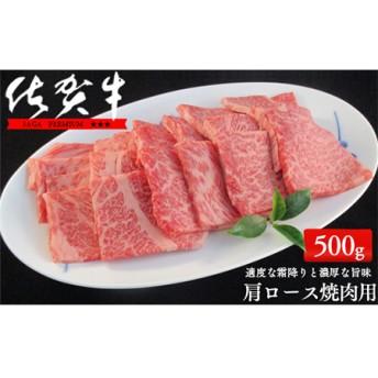 佐賀牛肩ロース焼肉用500g【適度な霜降りと濃厚なうま味!】