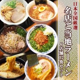 日本全国 ご当地ラーメン 人気店 6店舗12食セット 味平 頑者 うえんで 高松 好来 吉山商店 ギフト