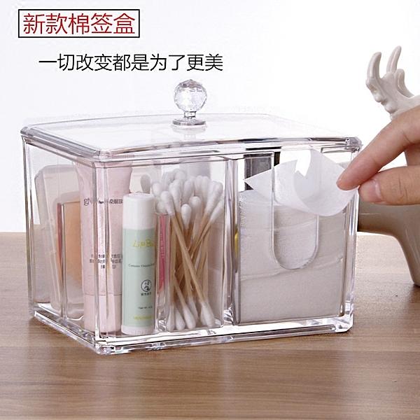 化妝棉收納盒棉簽盒新品桌面梳妝台化妝品防塵遮陽傘透明壓克力【快速出貨】