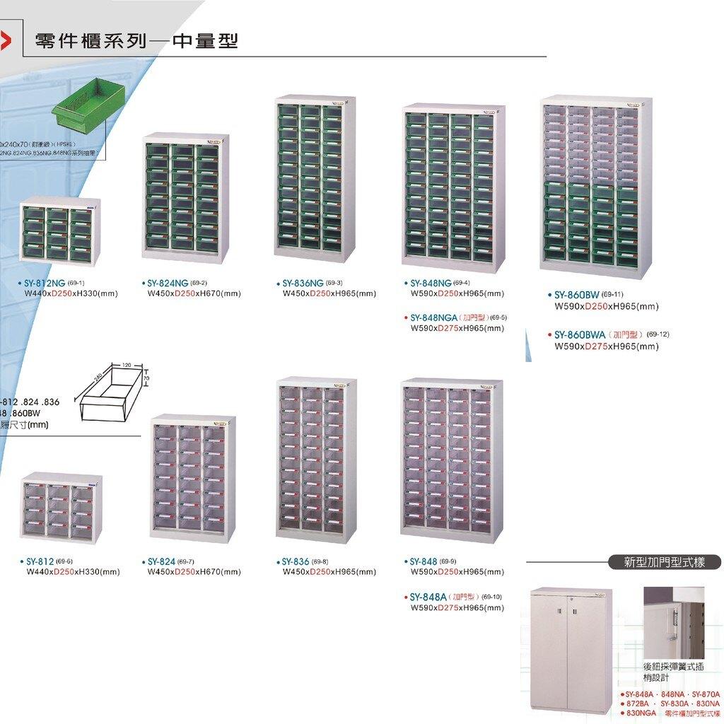 辦公專用【大富】SY-A6-609N 中量型零件櫃 收納櫃 零件盒 置物櫃 分類盒 分類櫃 工具櫃 台灣製造