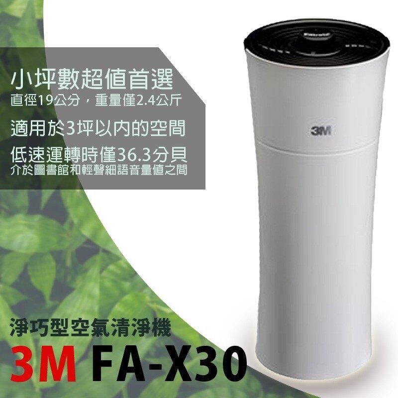 台灣製【3M淨呼吸™】 淨巧型空氣清淨機 FA-X30 FC-1G 公司貨 除臭 過濾 淨化空氣 塵埃 花粉 塵螨