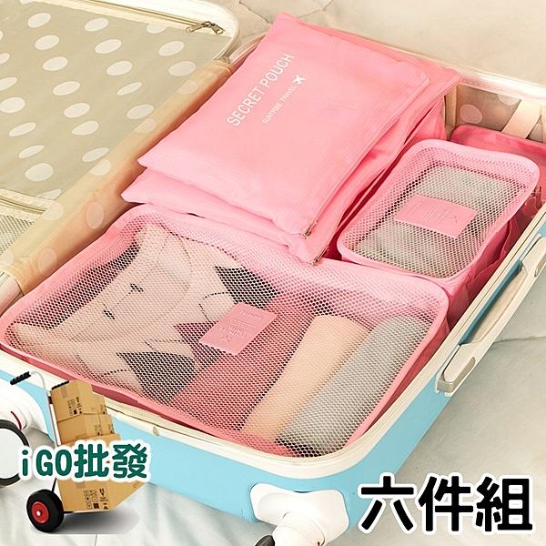 〈限今日-超取288免運〉旅行收納六件組 收納袋 6件組 整理袋 盥洗包 分裝袋 出國旅遊【B00050】