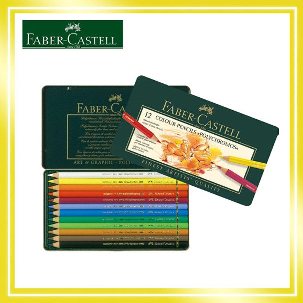 【輝柏 FABER】藝術家級油性色鉛筆 12色入 鐵盒裝 (110012) 彩繪/色鉛筆/色筆/油畫/油性