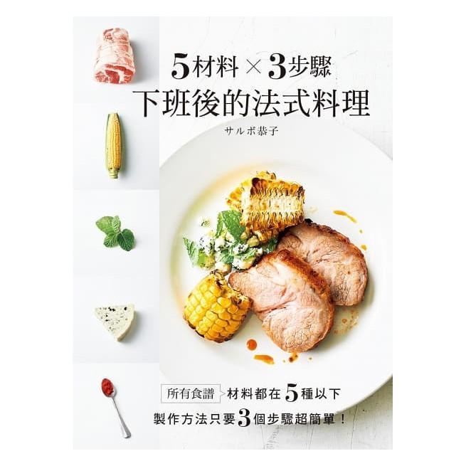 5材料X3步驟 下班後的法式料理 食譜材料都在5種以下,製作方法只要3個步驟超簡單