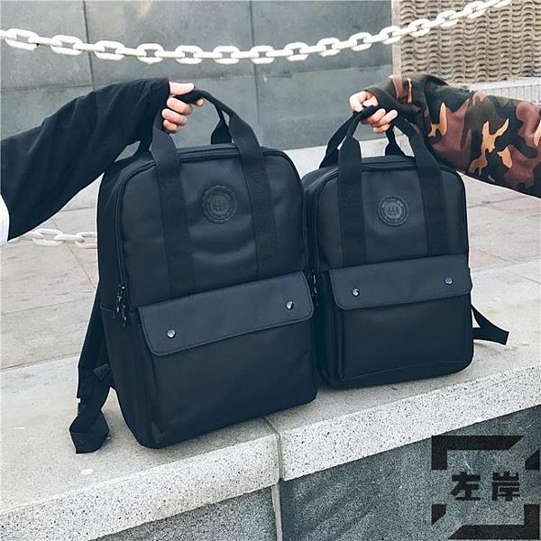 後背包男時尚潮流手提背包書包女休閒旅行電腦包【左岸男裝】
